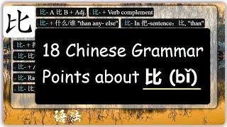 18 Chinese Grammar Points about 比 (bǐ)
