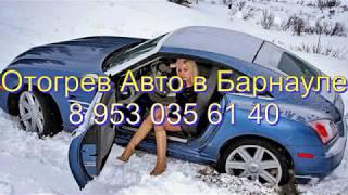 видео Отогрев авто в Барнауле