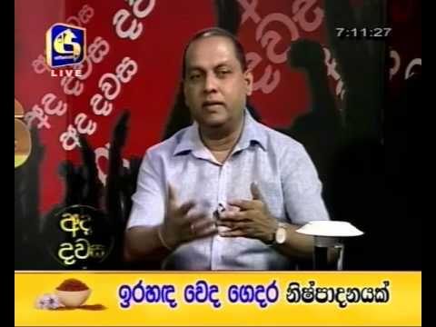 Ada Dawasa - 2015.10.22 | Interview with Mahinda Amaraveera.