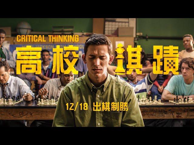棋盤面前人人平等 【高校棋蹟】正式預告|12/18 出棋制勝
