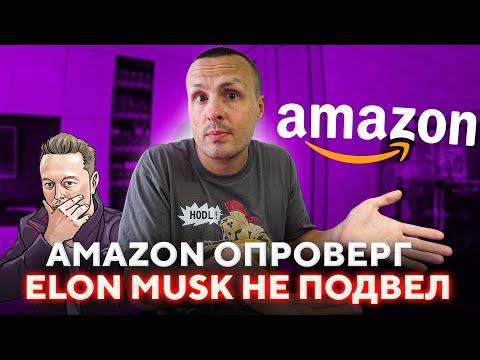 Биткоин пытался / Amazon опровергли / Elon Musk Tesla HODL / Майнеры переезжают