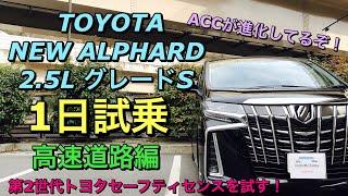 トヨタ 新型 アルファード 2.5L S 実車1日試乗してきたよ☆高速道路編 レーントレーシングアシスト等 第2世代トヨタセーフティセンスを試す!  TOYOTA NEW ALPHARD 2.5L S