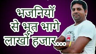 Download lagu Nirankari bhajan ll भजनियॉ से भूत भागे ll bhojpuri ll by Haribhajan ji