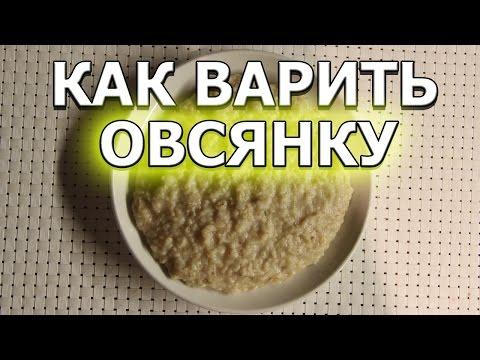 Как приготовить кашу на воде овсянка