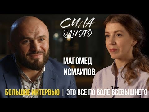 МАГОМЕД ИСМАИЛОВ -
