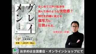 [公式サイト] http://www.ei-publishing.co.jp/graymen/ 国際的エンタテ...