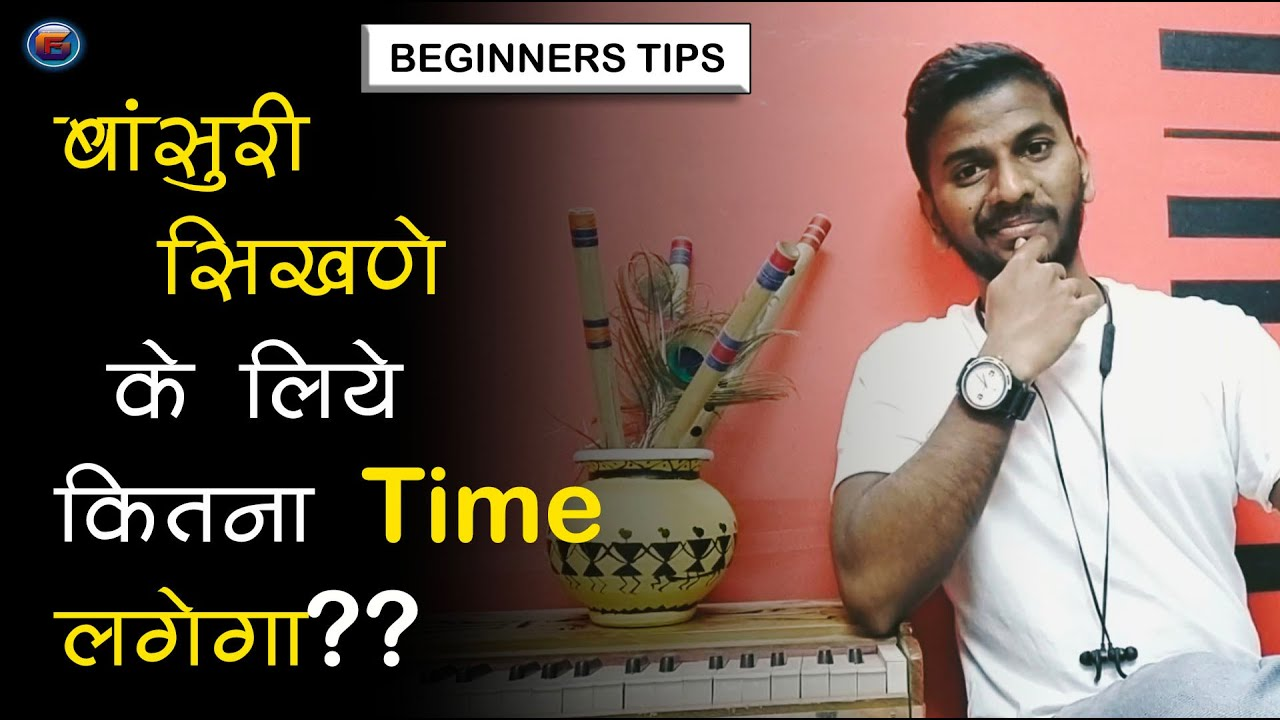 | HOW MUCH TIME TAKE TO LEARN MUSIC | MUSIC INSTRUMENT |