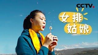 《女排姑娘》中国女排姑娘的奋斗人生 | CCTV纪录