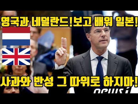 영국,네덜란드/일본아 우릴보고 배워 반성은 이렇게 하는 거야!! 실시간일본반응#실시간급상승동영상1위#일본불매운동#불매운동일본반응 #해외반응