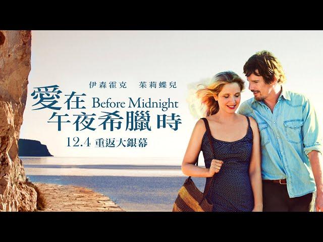 12/04【愛在午夜希臘時】台灣版官方正式預告|【愛在】系列全球最賣座續集,感動重返大銀幕!