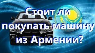 Автомобиль из Армении в Казахстан.