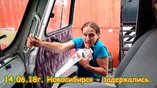 День 7. Новосибирск - задержались. Путеш. 2018г. на море, в Москву. (14.06.18г.) Семья Бровченко.