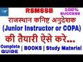 Rajasthan Junior Instructor | राजस्थान कनिष्ठ अनुदेशक  RSMSSB की तैयारी kaise kare ?