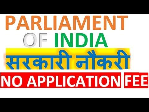 संसद भवन (PARLIAMENT OF INDIA) SARKARI NAUKRI || Junior Clerk || Delhi Job || Lok Sabha Job