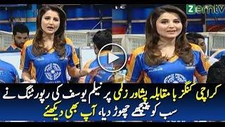 vuclip Neelum Yousuf on Karachi and Peshawar's Match |3 March 2017 PSL|