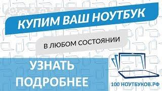Купим Ваш ноутбук в любом состоянии(Не знаете где и как продать ноутбук? Хотите продать ноутбук на запчасти в Москве или Спб? Думаете куда и..., 2015-02-16T19:55:15.000Z)