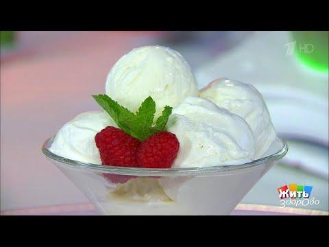Жить здорово! Мороженое. Летнее лакомство.(13.06.2018)