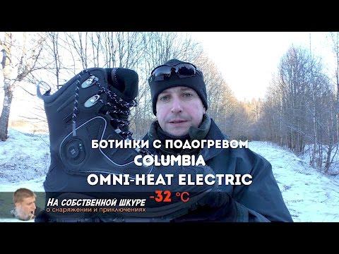 ✓ Ботинки Columbia Omni Heat Electric. Необычный комфорт 👍