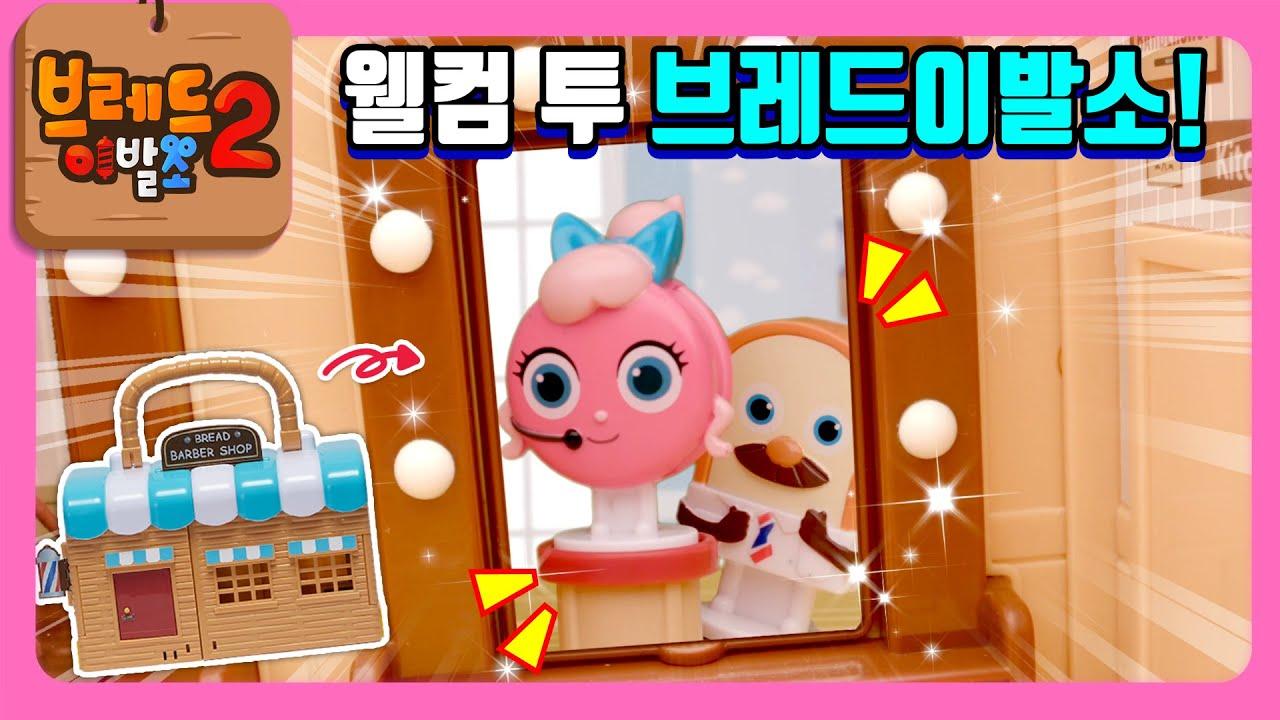 브레드이발소2   스페셜   말하고 노래하는 웰컴 투 브레드이발소 How to   애니메이션/만화/디저트/animation/cartoon/dessert
