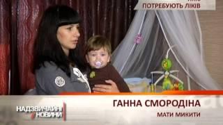 Дети, больные фенилкетонурией, могут остаться без лекарств - Чрезвычайные новости, 31.10