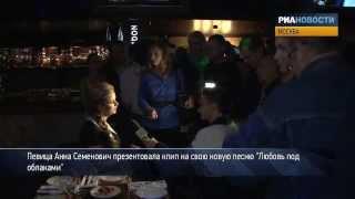 Презентация нового клипа Анны Семенович