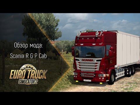 [ETS2 1.26.3.4s] Обзор мода Scania R G P Cab