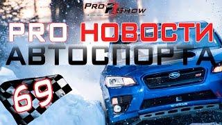 PRO Новости 69 - Формула 1 и мировой автоспорт за прошедшую неделю.