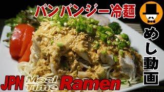 [咀嚼音注意-食事動画-無言]昼ごはん:バンバンジー冷麺食べてみた-ラーメン冷やし中華おやじ飯テロ音フェチ-asmr eating-Cool Ramen thumbnail