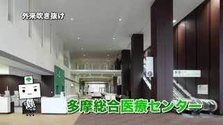 都立多摩総合医療センターのご紹介(東京都病院経営本部)