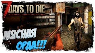 7 Days to Die (Alpha 16.4) #8 - Мясная Орда!