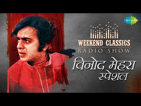 Weekend Classic Radio Show | Vinod Mehra Special | विनोद महरा स्पेशल | HD Songs | Rj Ruchi