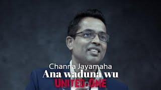 Sinhala Geethika (Hymns) Ana wadunawu With Chords