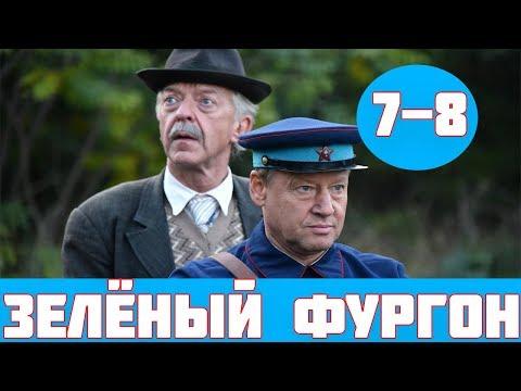 ЗЕЛЕНЫЙ ФУРГОН 7 СЕРИЯ (сериал, 2020) Первый канал Анонс