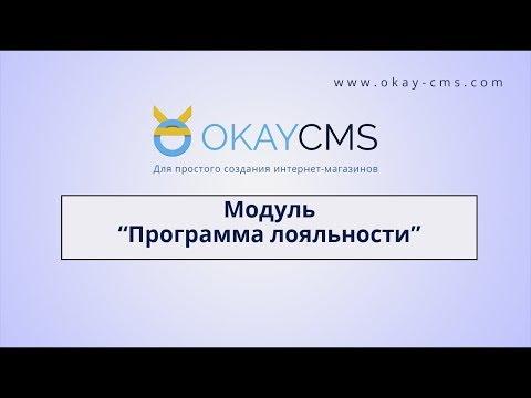 видео: Модуль
