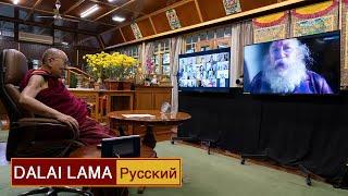 Далай-лама. Буддизм, наука и сострадание
