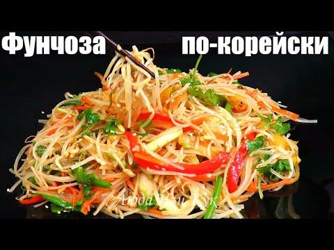 САЛАТ ПО-КОРЕЙСКИ с фунчозой Вкусный и сытный Корейская кухня рецепт Люда Изи Кук Салаты ПП