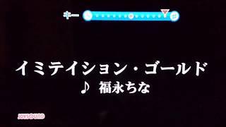 イミテイションゴールド/ 福永ちな🎵   song by MT25 ライダー 🏍️ 福永ちな 検索動画 24