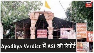Ayodhya Verdict |  CJI ने कहा ASI रिपोर्ट में 12वीं सदी का मंदिर होने के साक्ष्य हैं