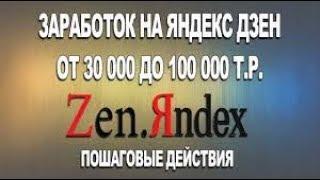 Как заработать в Яндекс Дзен | Как заработать в интернете новичку
