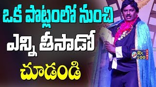 Fantastic Magic Show in Vijayawada Exhibition || KSR RX 100 TV