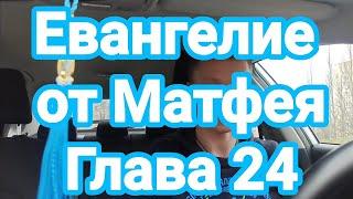 """Евангелие от Матфея. Глава 24. """"Бог есть любовь"""""""