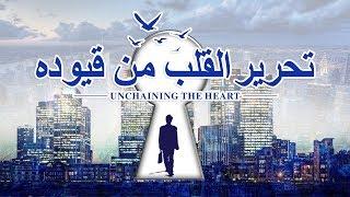 فيلم مسيحي | تحرير القلب من قيوده | هل نستطيع فعلًا التحكُّم بمصيرنا؟