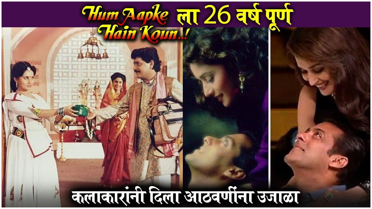 Madhuri Dixit, Priya Berde REMEMBERS Laxmikant Berde - 26 YEARS Of Hum Aapke Hain Koun