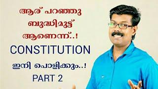 CONSTITUTION SOLVED 2- നിർണായക ചോദ്യങ്ങൾ..!