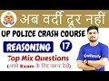 2:30 PM - UP Police 2018 | Reasoning by Hitesh Sir |  Top Mix Questions