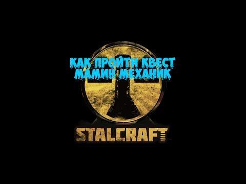 Stalcraft ► как пройти квест мамин механик ►микрофон больше не фонит!