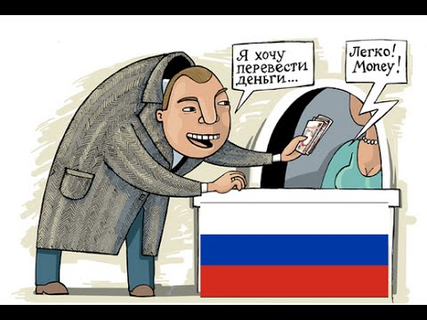 Как переводить деньги в Россию из ЛЮБОЙ СТРАНЫ