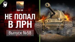 Не попал в ЛРН №58 [World of Tanks]