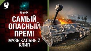 Самый опасный прем! - Музыкальный клип от GrandX [World of Tanks]