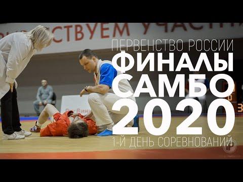 ФИНАЛЫ ПЕРВЕНСТВО РОССИИ САМБО 2020 СРЕДИ МОЛОДЕЖИ 2020